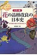 花の品種改良の日本史