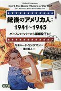銃後のアメリカ人:1941〜1945