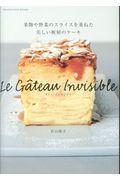 Le Gateau Invisible ガトー・インビジブル / 果物や野菜のスライスを重ねた美しい断層のケーキ