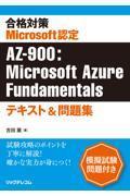 合格対策 Microsoft認定 AZー900:Microsoft Azure Fundamenta