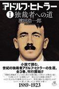 小説アドルフ・ヒトラー 1