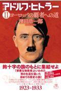 小説アドルフ・ヒトラー 2