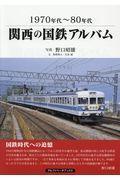 関西の国鉄アルバム