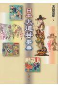 日本大道芸事典