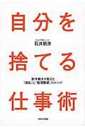 自分を捨てる仕事術 / 鈴木敏夫が教えた「真似」と「整理整頓」のメソッド