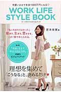 WORK LIFE STYLE BOOK / 可愛いままで年収1000万円になる