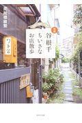 谷根千ちいさなお店散歩 新版 / 谷中・根津・千駄木