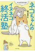 マンガでわかる!ネコちゃんのイヌネコ終活塾