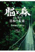"""脳と森から学ぶ日本の未来 / """"共生進化""""を考える"""