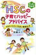 HSCの子育てハッピーアドバイス / HSC=ひといちばい敏感な子