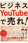 ビジネスYouTubeで売れ! / 知識ゼロから動画をつくって販促・集客・売上アップさせる最強のビジネス法則