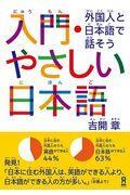 入門・やさしい日本語 / 外国人と日本語で話そう