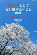 日本人として受け継ぎたいこと 第2巻