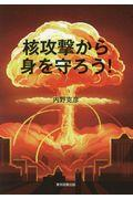 核攻撃から身を守ろう!