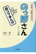 のっぽさんシリーズ 3