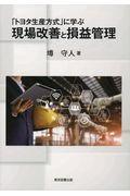 「トヨタ生産方式」に学ぶ現場改善と損益管理