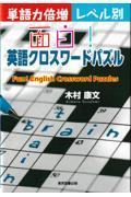 面白!英語クロスワードパズル