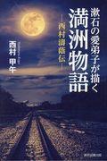 漱石の愛弟子が描く満洲物語