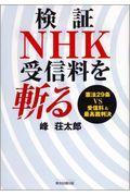 検証NHK受信料を斬る