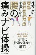 腰の痛みナビ体操