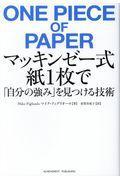 マッキンゼー式紙1枚で「自分の強み」を見つける技術