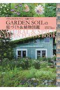 GARDEN SOILの庭づくり&植物図鑑 / ナチュラルでスパイシーな庭づくり