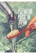 エレベーター・ミュージック・イン・ジャパン / 日本のBGMの歴史