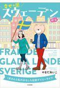 幸せの国スウェーデンから