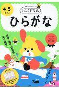 日本一楽しい学習ドリルうんこドリル ひらがな4・5さい