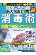 感染症の予防・対策医大病院感染症専門医式消毒術家庭の完全マニュアル