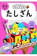 日本一楽しい学習ドリルうんこドリル たしざん5・6さい