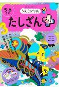 日本一楽しい学習ドリルうんこドリル たしざんプラス5・6さい