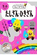 日本一楽しい学習ドリルうんこドリル たしざん・ひきざん5・6さい