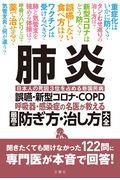 肺炎誤嚥・新型コロナ・COPD呼吸器・感染症の名医が教える最高の防ぎ方・治し方大全