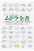 ムドラ全書 / 108種類のムドラの意味・効能・実践手順