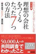 理想の会社をつくるたった7つの方法 / 日本でいちばん大切にしたい会社・サーベイ編