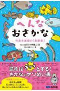 へんなおさかな / 竹島水族館の「魚歴書」