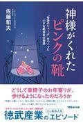 神様がくれたピンクの靴 / 「奇跡のシューズ」をつくった小さな靴会社の物語