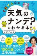 くぼてんきの「天気のナンデ?」がわかる本