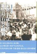 江別・千歳・恵庭・北広島・石狩の昭和 / 写真アルバム