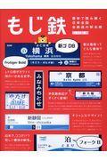 もじ鉄ー書体で読み解く日本全国全鉄道の駅名標