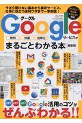 Googleサービスがまるごとわかる本最新版 / 無料・快適・効率化