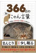 366日のにゃん言葉 / 猫の写真と文学作品で語彙力を高める