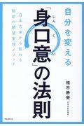 自分を変える「身口意」の法則 / 日本古来から伝わる秘密の願望実現メソッド