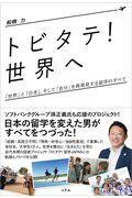 トビタテ!世界へ / 「世界」と「日本」、そして「自分」を再発見する留学のすべて