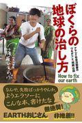 ぼくらの地球の治し方 / アヤシイ社会活動家の「つながり」と「挑戦」の話