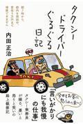 タクシードライバーぐるぐる日記 / 朝7時から都内を周回中、営収5万円まで帰庫できません