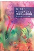 いわさきちひろと戦後日本の母親像 / 画業の全貌とイメージの形成