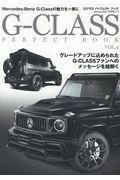 GーCLASS PERFECT BOOK VOL.4