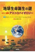 地球生命誕生の謎